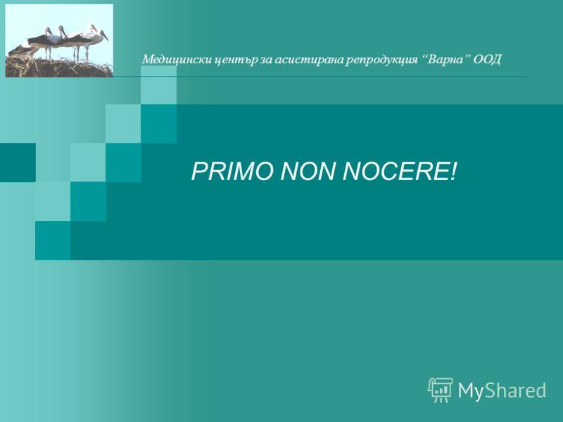 PRIMO NON NOCERE! Медицински център за асистирана репродукция Варна ООД