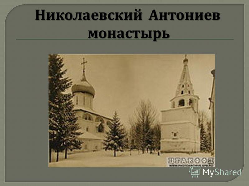Николаевский Антониев монастырь