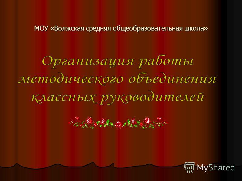 МОУ «Волжская средняя общеобразовательная школа»