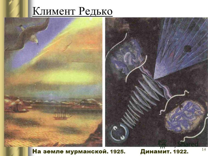 14 Климент Редько На земле мурманской. 1925. Динамит. 1922.