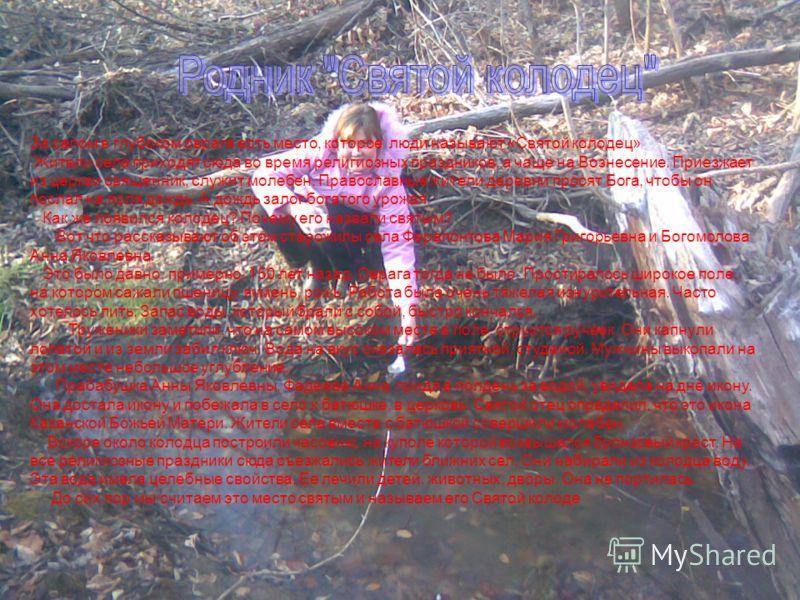 По проекту Самохвалова Вячеслава Ивановича в 1975 году был поставлен на средства колхоза « Трудовой Гигант» обелиск 148 участникам Великой Отечественной Войны, погибшим на полях сражения. На протяжении 33 лет жители села приходят именно сюда, чтобы п
