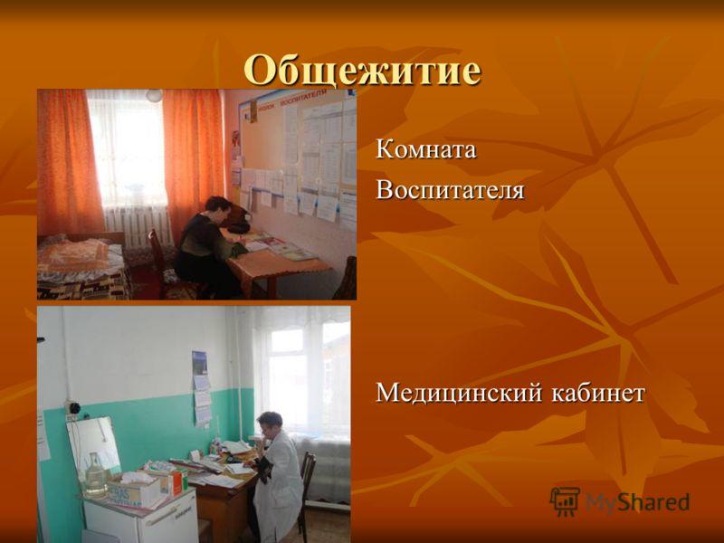 Общежитие КомнатаВоспитателя Медицинский кабинет