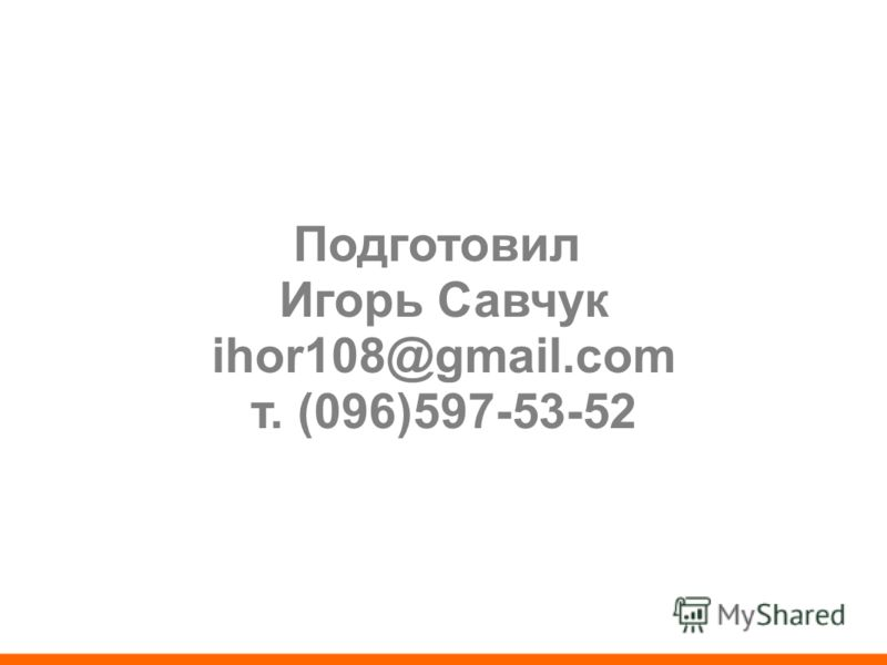Подготовил Игорь Савчук ihor108@gmail.com т. (096)597-53-52