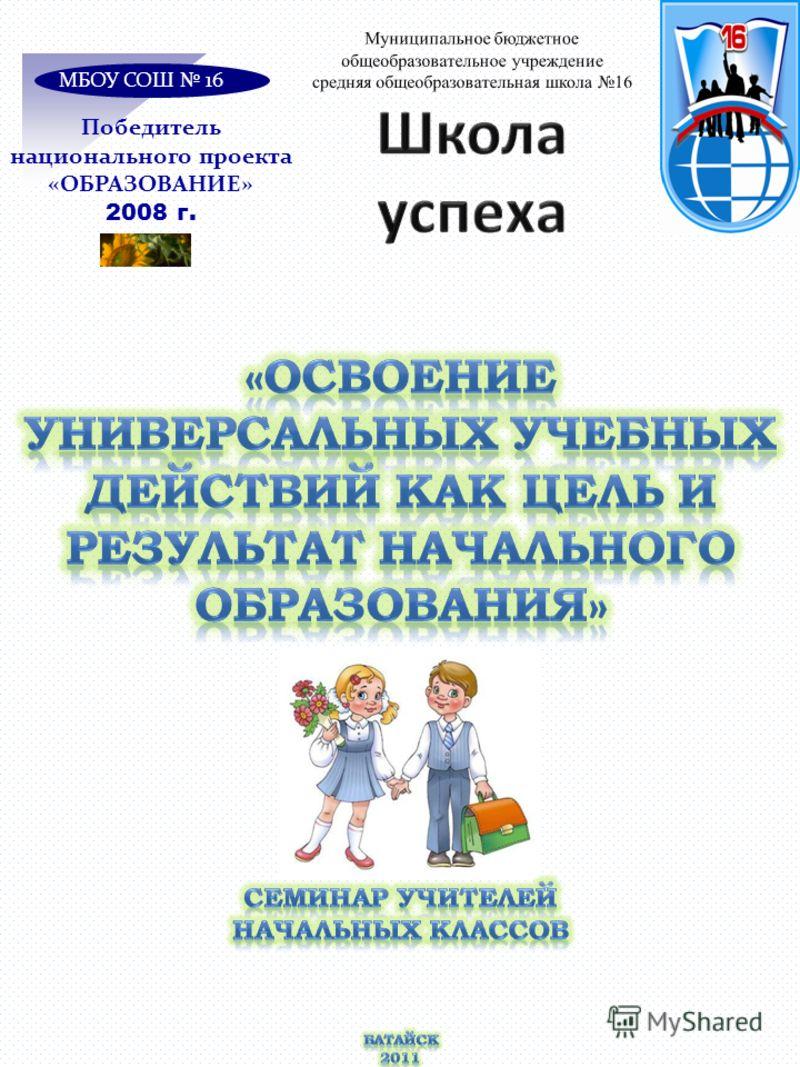 Победитель национального проекта «ОБРАЗОВАНИЕ» 2008 г. МБОУ СОШ 16
