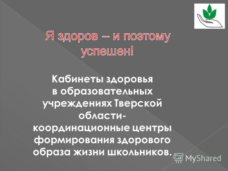 Кабинеты здоровья в образовательных учреждениях Тверской области- координационные центры формирования здорового образа жизни школьников.