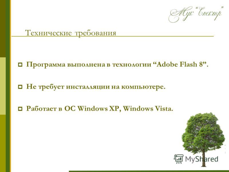 Технические требования Программа выполнена в технологии Adobe Flash 8. Не требует инсталляции на компьютере. Работает в ОС Windows XP, Windows Vista.