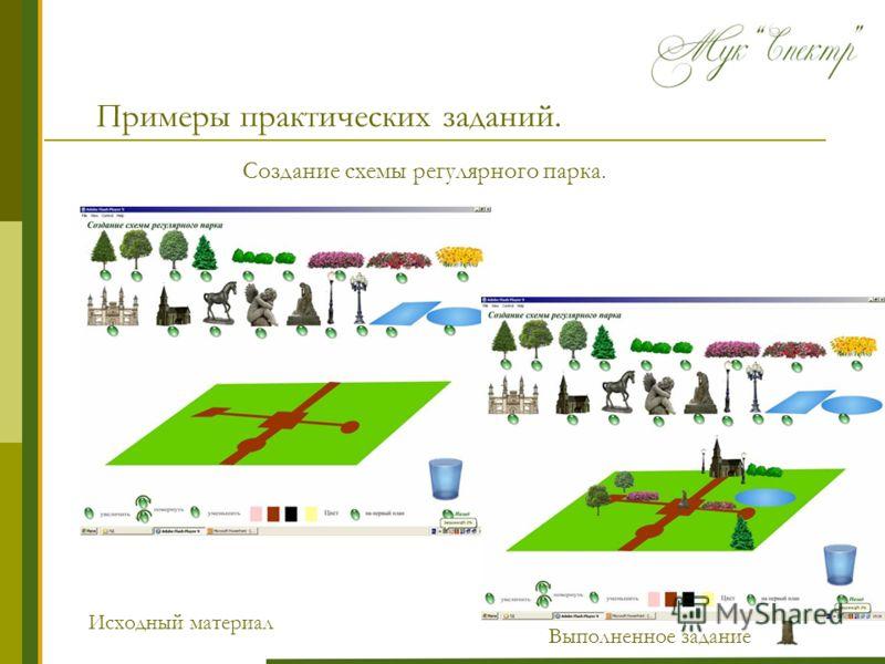 Примеры практических заданий. Создание схемы регулярного парка. Исходный материал Выполненное задание
