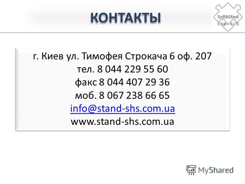 КОНТАКТЫ г. Киев ул. Тимофея Строкача 6 оф. 207 тел. 8 044 229 55 60 факс 8 044 407 29 36 моб. 8 067 238 66 65 info@stand-shs.com.ua www.stand-shs.com.ua г. Киев ул. Тимофея Строкача 6 оф. 207 тел. 8 044 229 55 60 факс 8 044 407 29 36 моб. 8 067 238