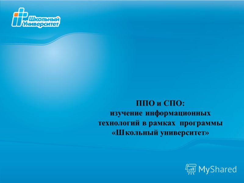 ППО и СПО: изучение информационных технологий в рамках программы «Школьный университет»