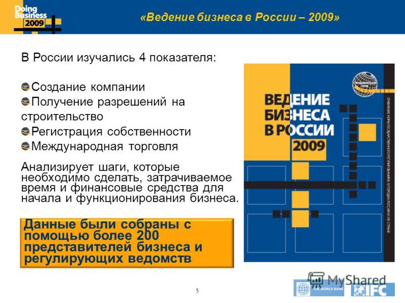 Click to edit Master title style 5 «Ведение бизнеса в России – 2009» В России изучались 4 показателя: Создание компании Получение разрешений на строительство Регистрация собственности Международная торговля Анализирует шаги, которые необходимо сделат