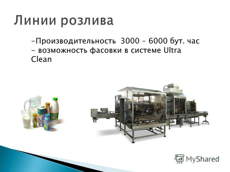 -Производительность 3000 – 6000 бут. час - возможность фасовки в системе Ultra Clean