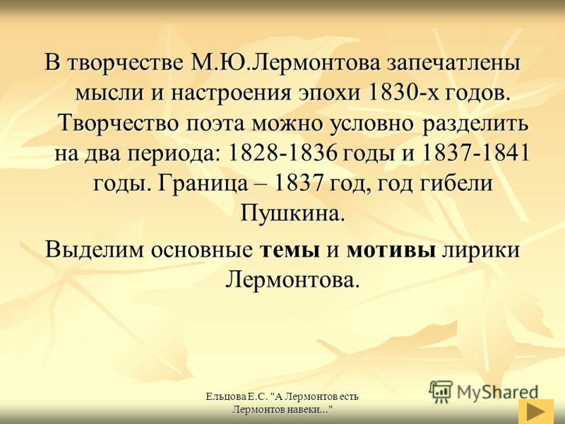 Ельцова Е.С.