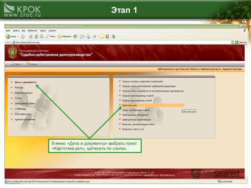 Этап 1 В меню «Дела и документы» выбрать пункт «Картотека дел», щёлкнуть по ссылке.
