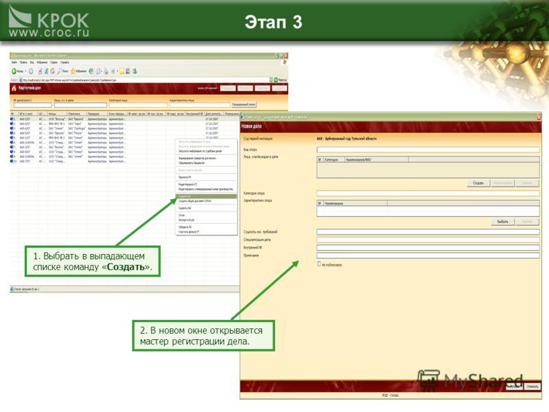 Этап 3 1. Выбрать в выпадающем списке команду «Создать». 2. В новом окне открывается мастер регистрации дела.