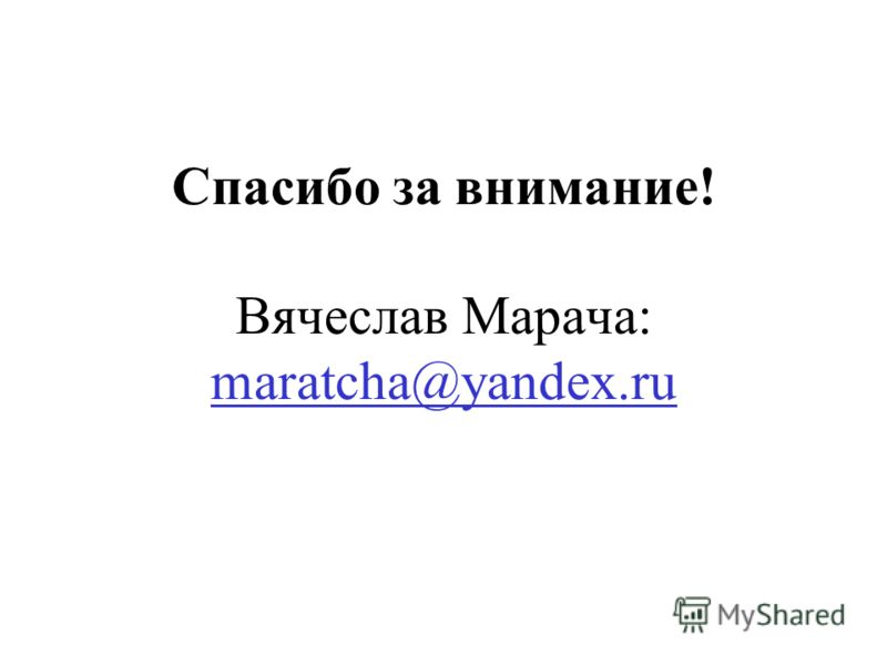 Спасибо за внимание! Вячеслав Марача: maratcha@yandex.ru