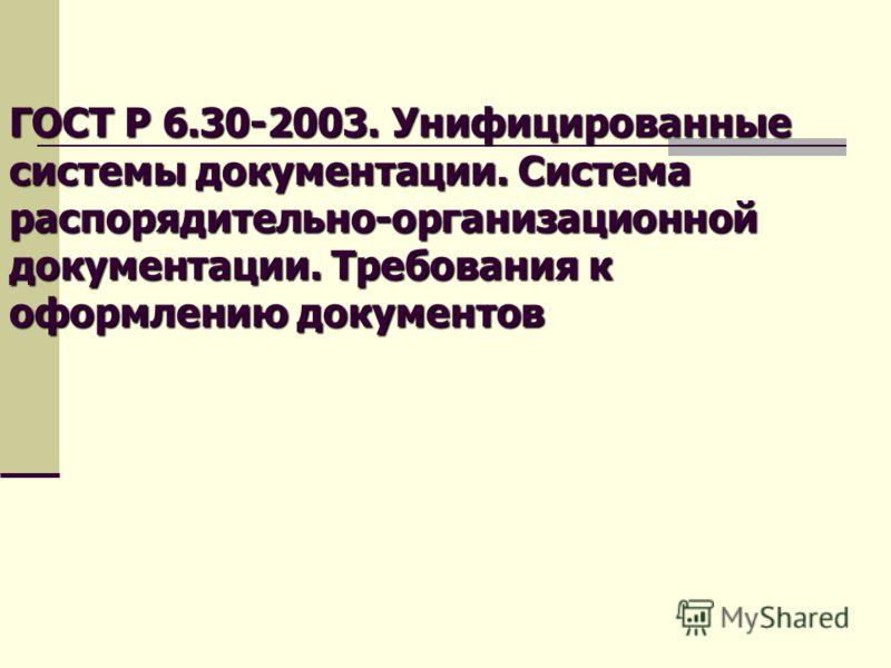 ГОСТ Р 6.30-2003. Унифицированные системы документации. Система распорядительно-организационной документации. Требования к оформлению документов