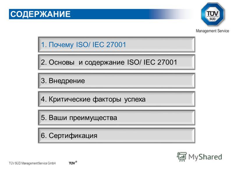 TÜV SÜD Management Service GmbH 1. Почему ISO/ IEC 27001 2. Основы и содержание ISO/ IEC 27001 3. Внедрение 4. Критические факторы успеха 5. Ваши преимущества 6. Сертификация СОДЕРЖАНИЕ