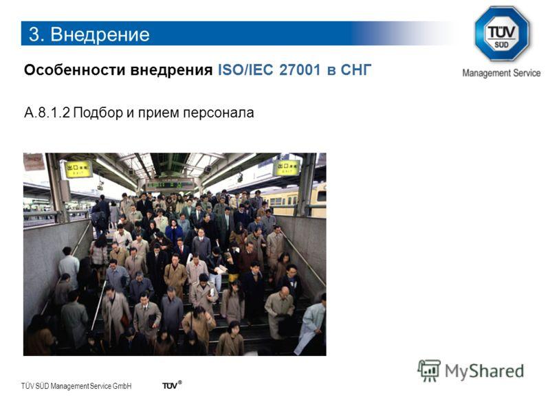 TÜV SÜD Management Service GmbH 3. Внедрение Особенности внедрения ISO/IEC 27001 в СНГ А.8.1.2 Подбор и прием персонала