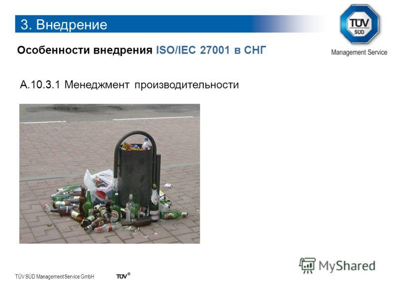 TÜV SÜD Management Service GmbH 3. Внедрение Особенности внедрения ISO/IEC 27001 в СНГ A.10.3.1 Менеджмент производительности