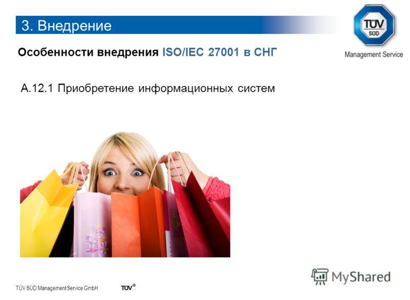 TÜV SÜD Management Service GmbH 3. Внедрение Особенности внедрения ISO/IEC 27001 в СНГ A.12.1 Приобретение информационных систем