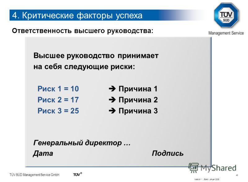 TÜV SÜD Management Service GmbH Ответственность высшего руководства: Высшее руководство принимает на себя следующие риски: Риск 1 = 10 Причина 1 Риск 2 = 17 Причина 2 Риск 3 = 25 Причина 3 Генеральный директор … Дата Подпись 4. Критические факторы ус
