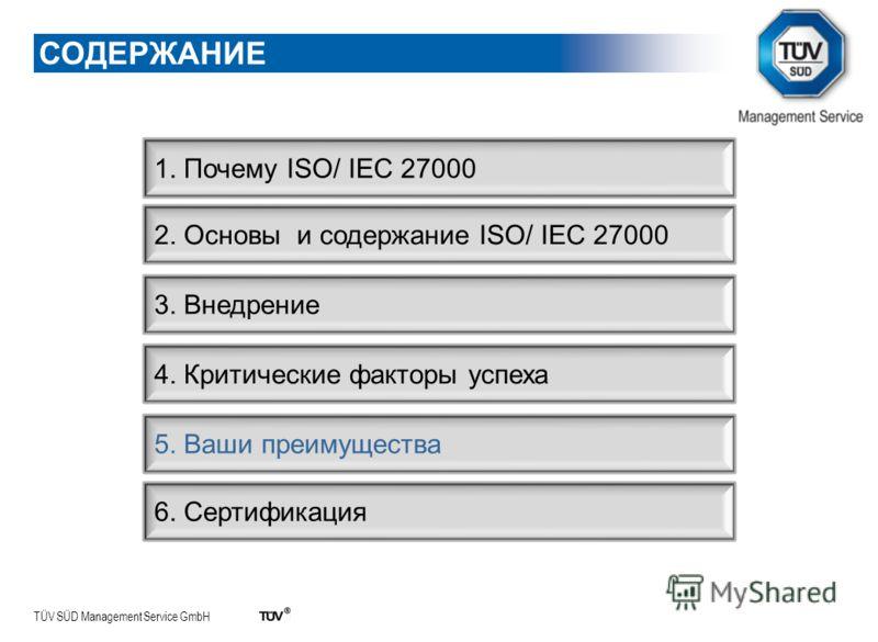 TÜV SÜD Management Service GmbH 1. Почему ISO/ IEC 27000 2. Основы и содержание ISO/ IEC 27000 3. Внедрение 4. Критические факторы успеха 5. Ваши преимущества 6. Сертификация СОДЕРЖАНИЕ