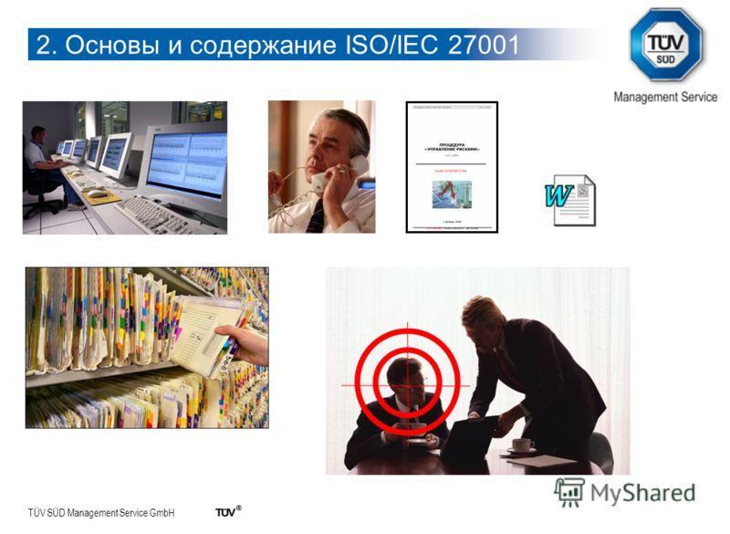 TÜV SÜD Management Service GmbH 2. Основы и содержание ISO/IEC 27001