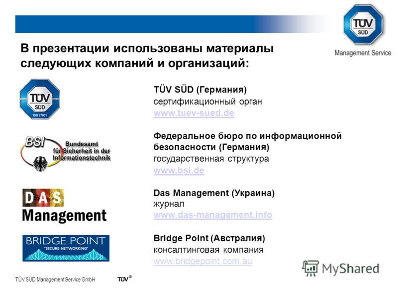 TÜV SÜD Management Service GmbH В презентации использованы материалы следующих компаний и организаций: TÜV SÜD (Германия) сертификационный орган www.tuev-sued.de Федеральное бюро по информационной безопасности (Германия) государственная структура www
