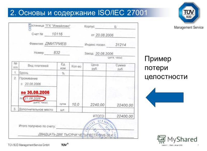 TÜV SÜD Management Service GmbH 2. Основы и содержание ISO/IEC 27001 7 Пример потери целостности Version 1 ; Stand Januar 2009