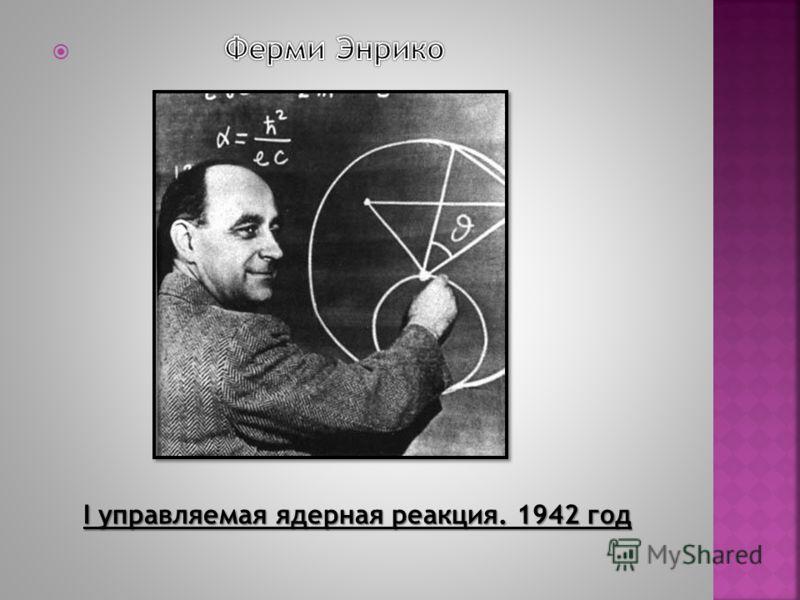 I управляемая ядерная реакция. 1942 год