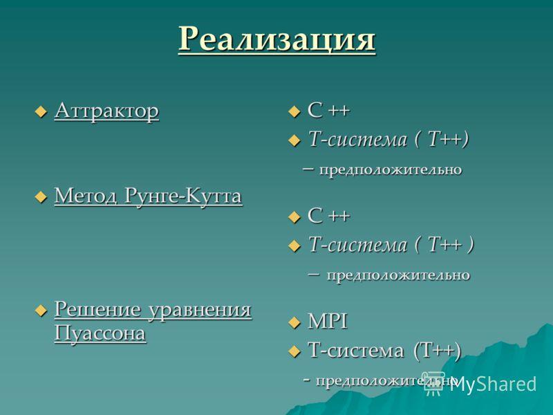 Реализация Аттрактор Аттрактор Метод Рунге-Кутта Метод Рунге-Кутта Решение уравнения Пуассона Решение уравнения Пуассона C ++ C ++ Т-система ( Т++) Т-система ( Т++) – предположительно – предположительно С ++ С ++ Т-система ( Т++ ) Т-система ( Т++ ) –