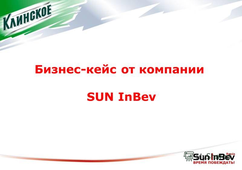 Бизнес-кейс от компании SUN InBev