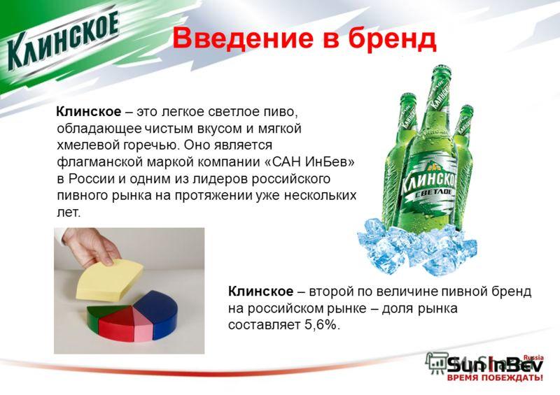 Клинское – это легкое светлое пиво, обладающее чистым вкусом и мягкой хмелевой горечью. Оно является флагманской маркой компании «САН ИнБев» в России и одним из лидеров российского пивного рынка на протяжении уже нескольких лет. Клинское – второй по