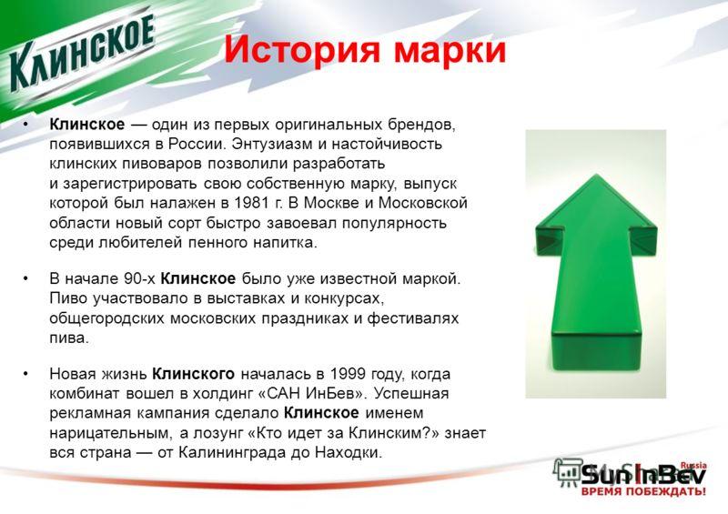 Клинское один из первых оригинальных брендов, появившихся в России. Энтузиазм и настойчивость клинских пивоваров позволили разработать и зарегистрировать свою собственную марку, выпуск которой был налажен в 1981 г. В Москве и Московской области новый