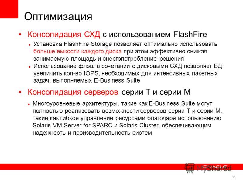 36 Оптимизация Консолидация СХД с использованием FlashFire Установка FlashFire Storage позволяет оптимально использовать больше емкости каждого диска при этом эффективно снижая занимаемую площадь и энергопотребление решения Использование флэш в сочет