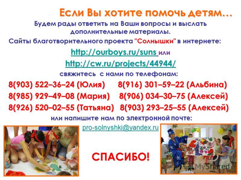 Если Вы хотите помочь детям… Будем рады ответить на Ваши вопросы и выслать дополнительные материалы. Сайты благотворительного проекта