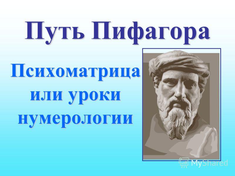 Путь Пифагора Психоматрица или уроки нумерологии