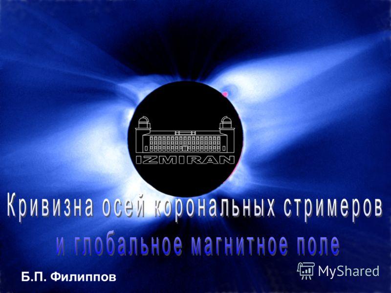 Б.П. Филиппов