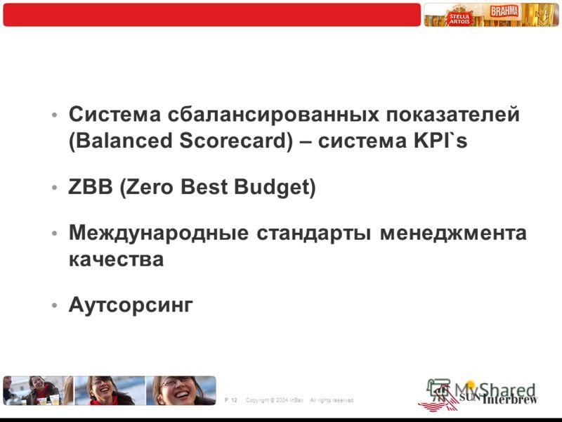 © 2004 ACNielsen 12 P. 12Copyright © 2004 InBev All rights reserved Система сбалансированных показателей (Balanced Scorecard) – система KPI`s ZBB (Zero Best Budget) Международные стандарты менеджмента качества Аутсорсинг