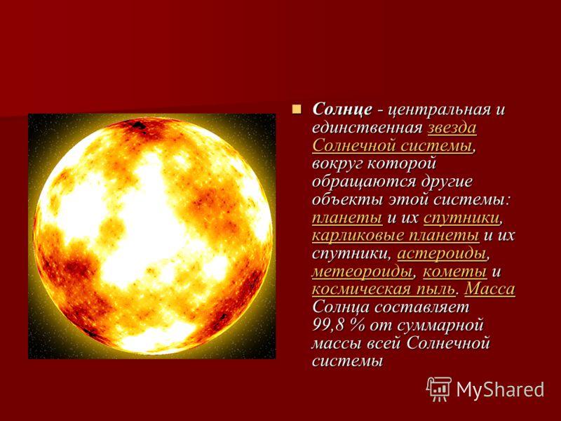 Строение Солнца - Зона конвекции; - Зона конвекции; - Зона конвекции; - Зона конвекции; -Лучистая зона; -Лучистая зона; -Лучистая зона; -Лучистая зона; -Ядро; -Ядро; -Ядро -Фотосфера; -Фотосфера;Фотосфера -Хромосфера; -Хромосфера; -Хромосфера -Протуб