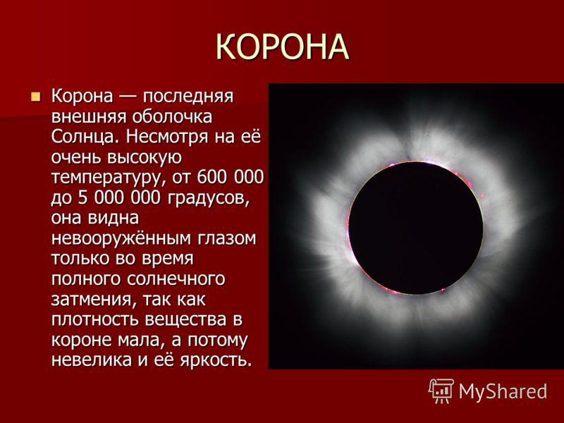ФОТОСФЕРА Фотосфера (слой, излучающий свет) достигает толщины ~320 км. Из фотосферы исходит основная часть оптического (видимого) излучения Солнца, излучение же из более глубоких слоёв до неё уже не доходит. Температура в фотосфере достигает в средне