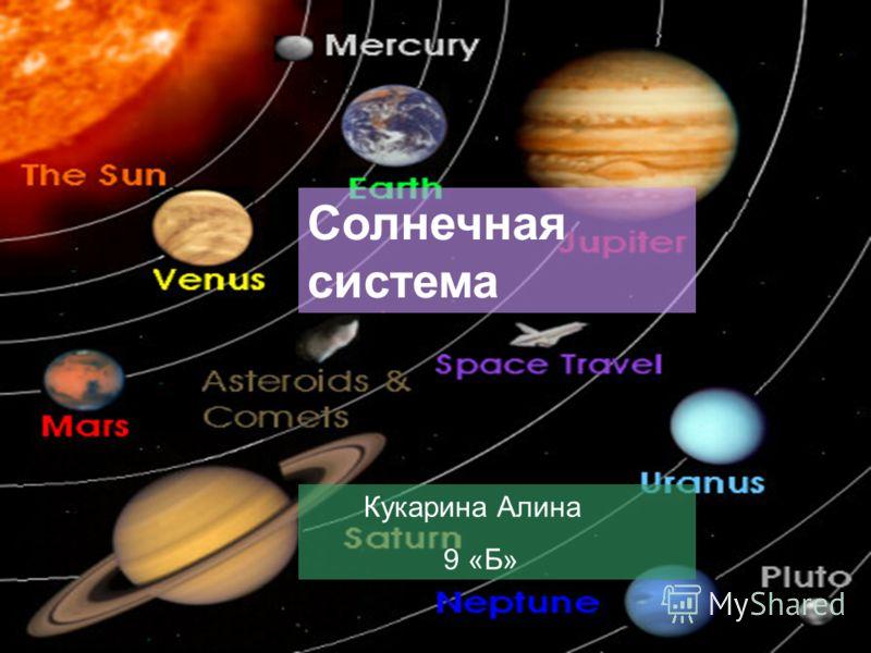 Солнечная система Кукарина Алина 9 «Б»