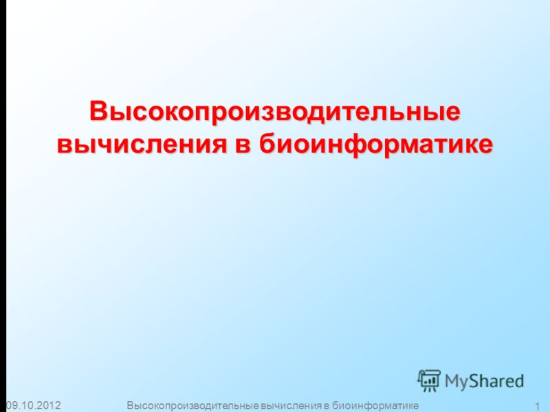 30.07.2012Высокопроизводительные вычисления в биоинформатике 1
