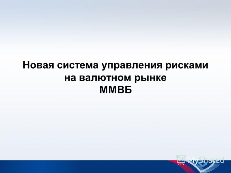 Новая система управления рисками на валютном рынке ММВБ
