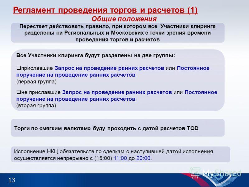 Регламент проведения торгов и расчетов (1) Общие положения 13 Перестает действовать правило, при котором все Участники клиринга разделены на Региональных и Московских с точки зрения времени проведения торгов и расчетов Все Участники клиринга будут ра
