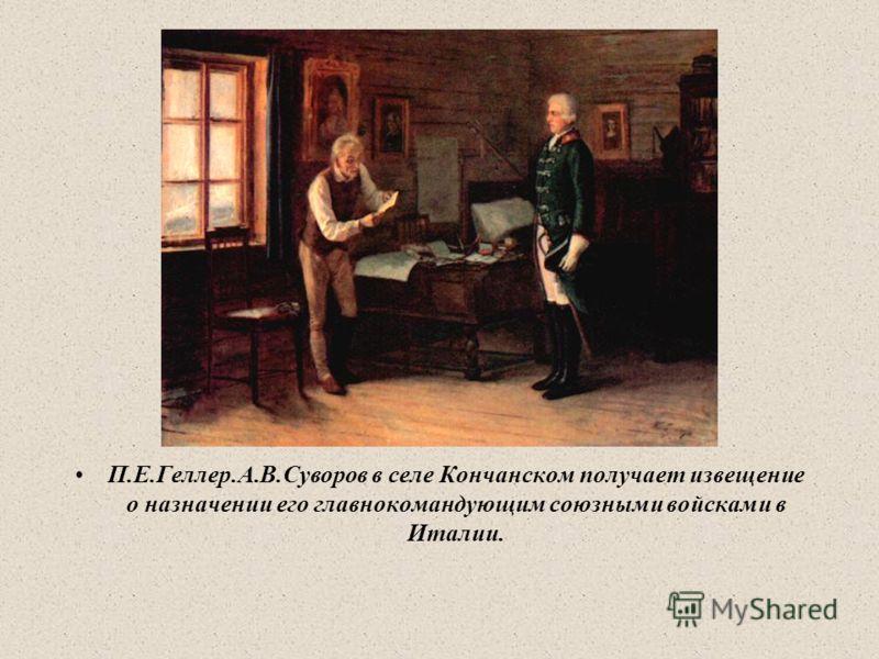 П.Е.Геллер.А.В.Суворов в селе Кончанском получает извещение о назначении его главнокомандующим союзными войсками в Италии.