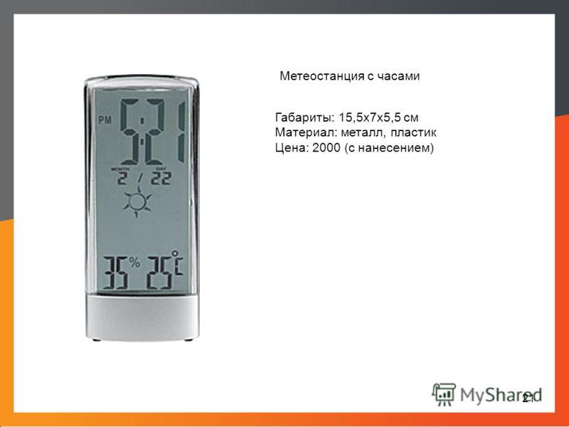 Метеостанция с часами Габариты: 15,5х7х5,5 см Материал: металл, пластик Цена: 2000 (с нанесением) 21