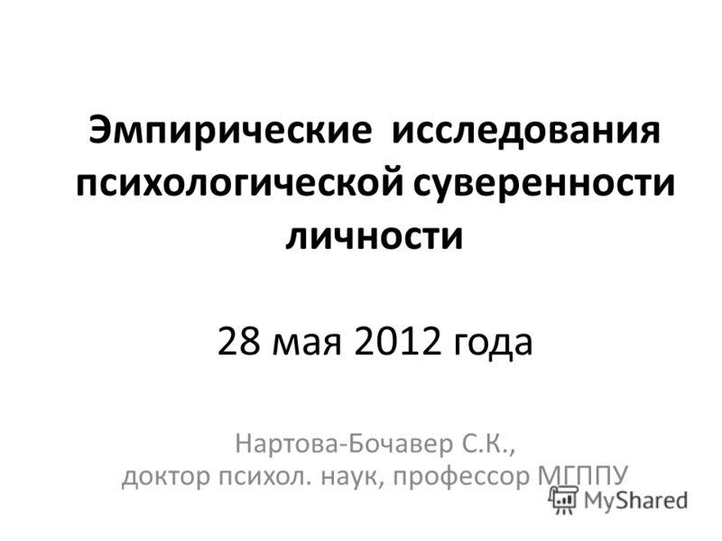 Эмпирические исследования психологической суверенности личности 28 мая 2012 года Нартова-Бочавер С.К., доктор психол. наук, профессор МГППУ