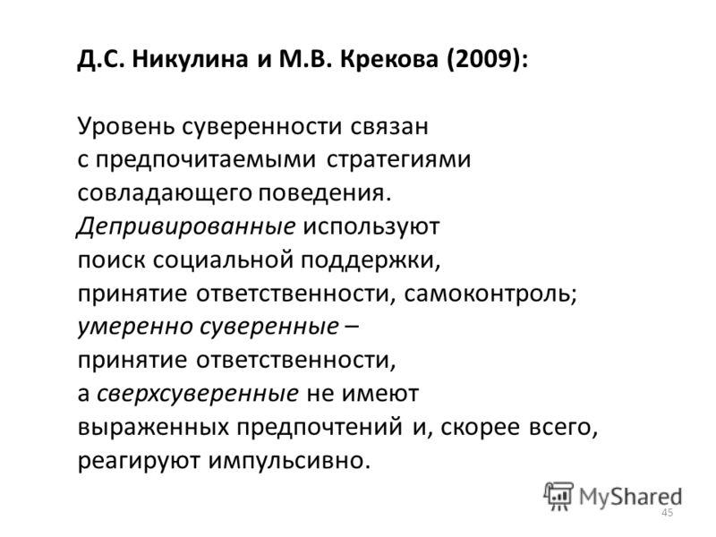 45 Д.С. Никулина и М.В. Крекова (2009): Уровень суверенности связан с предпочитаемыми стратегиями совладающего поведения. Депривированные используют поиск социальной поддержки, принятие ответственности, самоконтроль; умеренно суверенные – принятие от