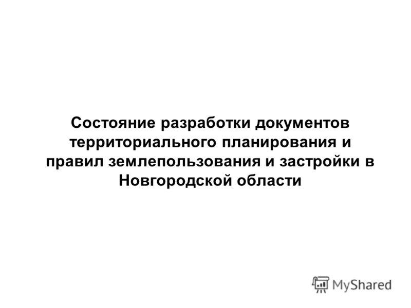 Состояние разработки документов территориального планирования и правил землепользования и застройки в Новгородской области